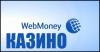 Онлайн казино на WebMoney