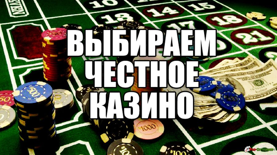 найти азартные игры