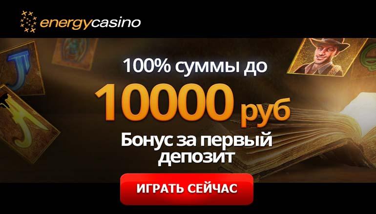 бонус в казино за первый депозит