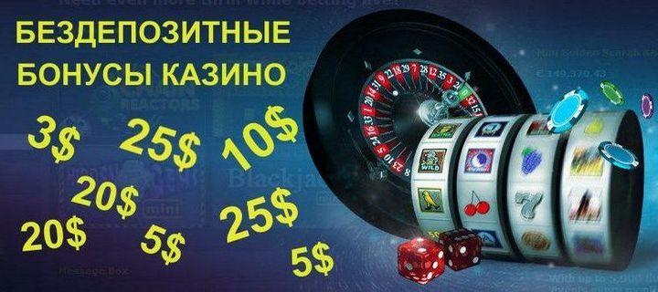 получить бонус за регистрацию в казино