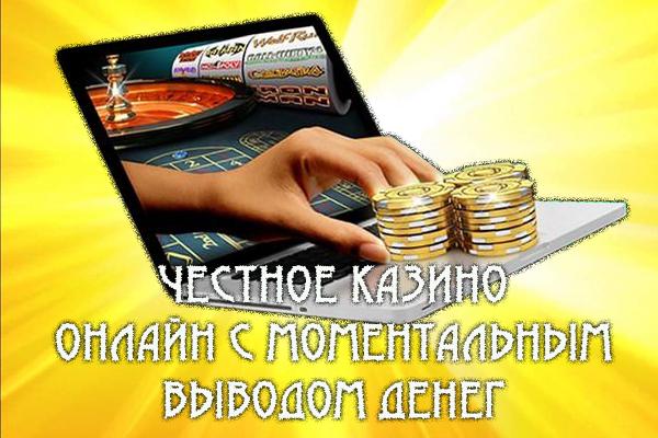 Казино мгновенный вывод денег казино скачать бесплатно слот игры