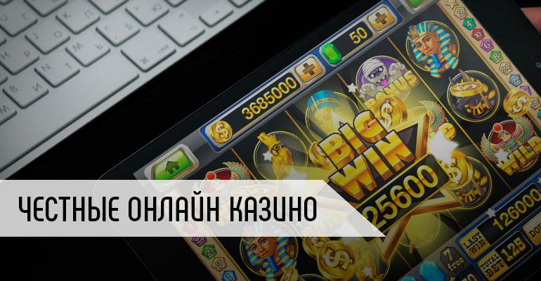 Онлайн казино честности крейзи манки игровые автоматы онлайн